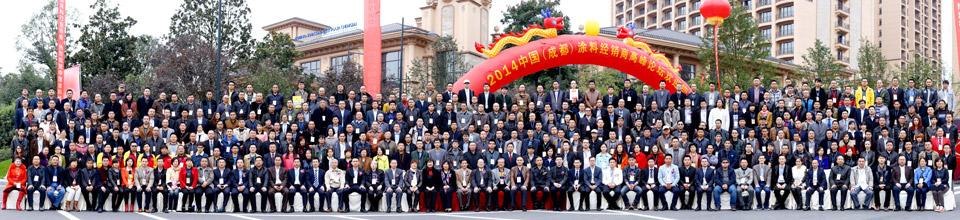 2014年中国(成都)涂料经销商大会