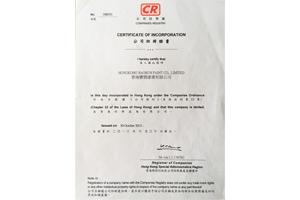 香港宝润营业执照
