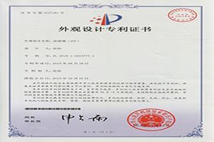雷竞技raybet外观设计专利证书