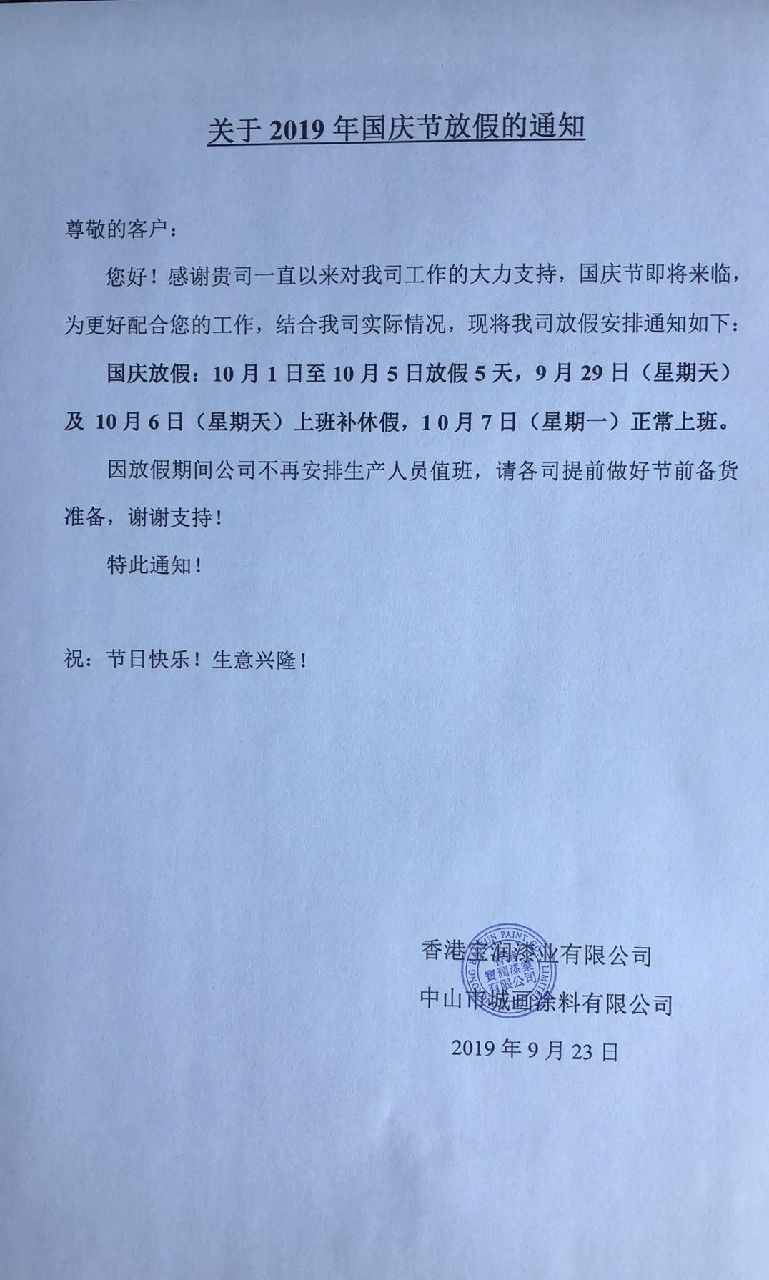 堡润漆2019年国庆节放假通知