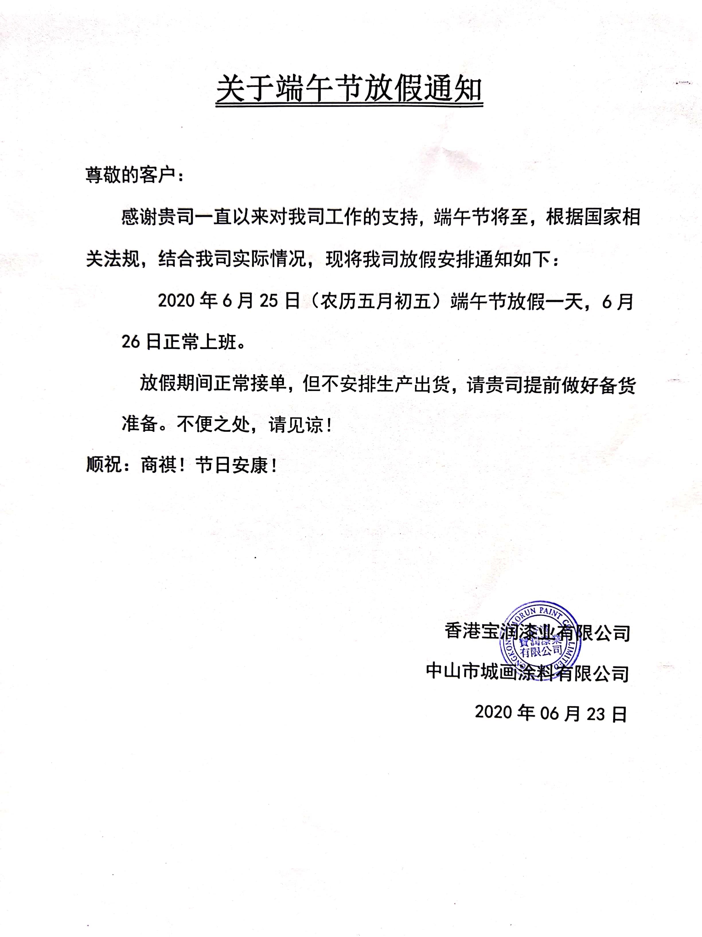 雷竞技raybet雷竞技官网网站漆2020'端午节放假通知。