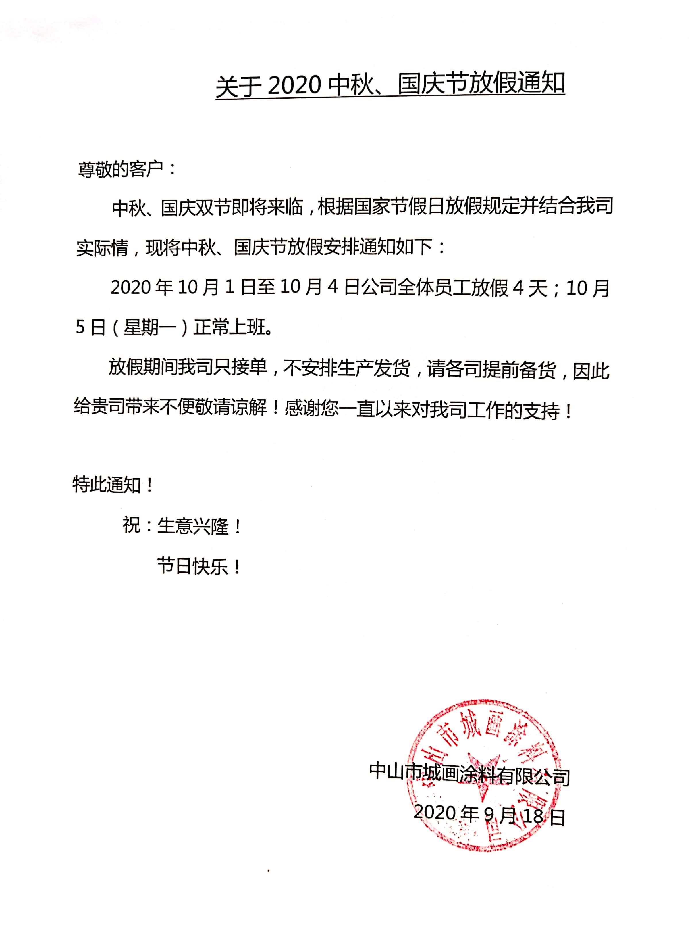 关于雷竞技raybet雷竞技官网网站漆2020'中秋节、国庆节放假的通知