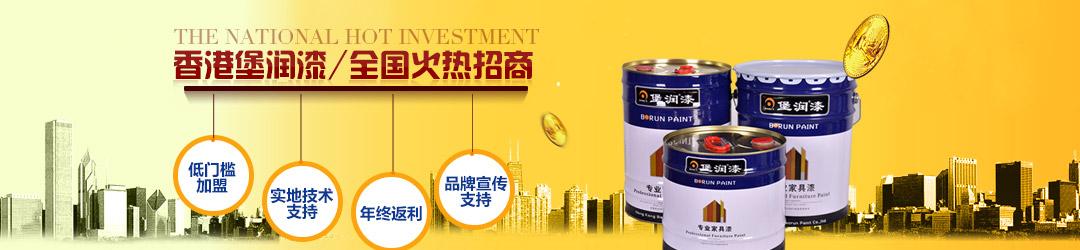 香港雷竞技raybet漆,全国火热招商