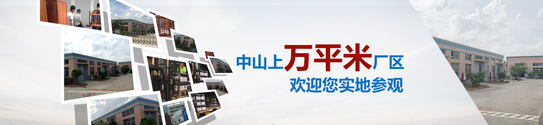 中山上万平米厂区  ,欢迎您实地参观