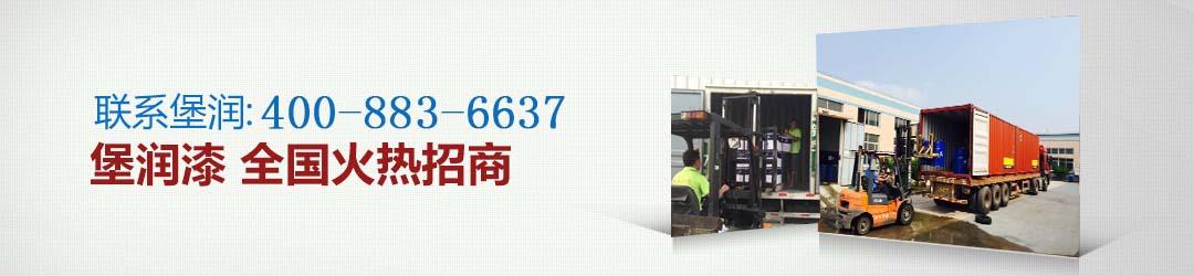 香港雷竞技raybet漆 全国火热招商